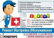 Настройка компьютера под ключ за 90 минут в Минске с выездом на дом